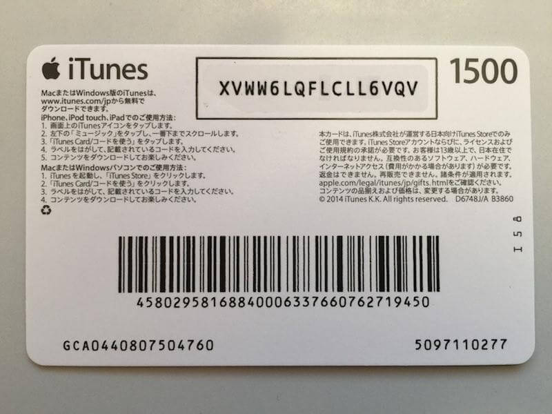 iPhoneでApple IDを新規作成する方法(ユーザー登録)