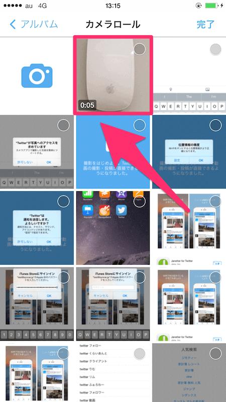 Twitterに動画ビデオを投稿する方法