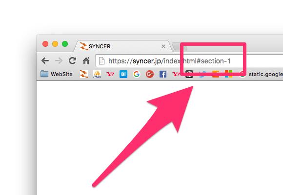 Location hash - フラグメント識別子(#〜)を取得、変更する