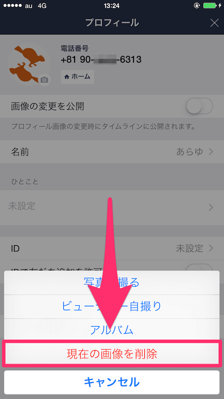 Lineでプロフィール画像を変更する方法