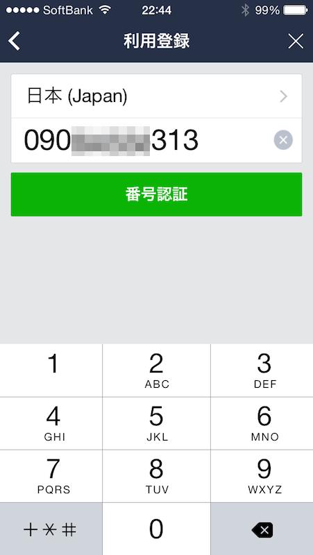 なし line で 登録 電話 番号 PC版LINEにおける電話番号ログインのサポート終了のお知らせ