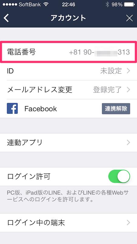 登録 line 電話 番号