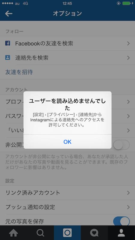 インスタ フォロワー ユーザーを読み込めませんでした