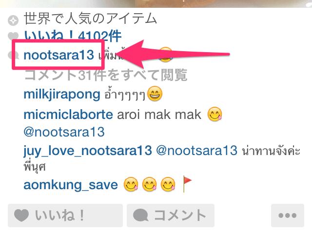 Instagram アカウント 名