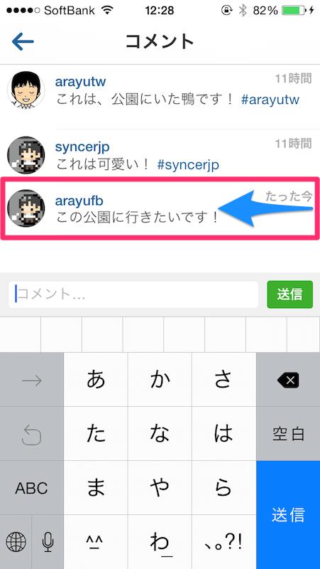 Instagramでコメントを投稿、削除する方法