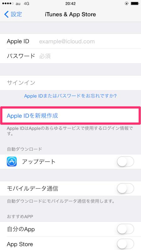 作成 apple id