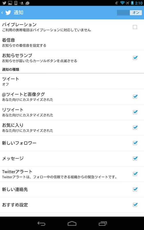 通知 設定 twitter