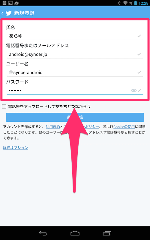 アカウント 作成 twitter