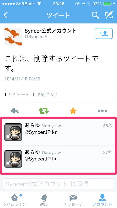 は と twitter リプ