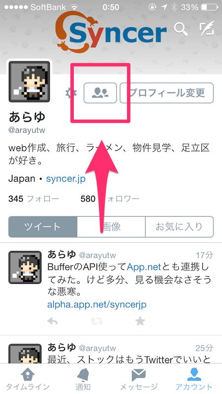 ログイン twitter