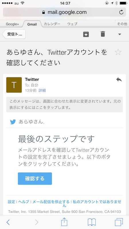 メアド twitter