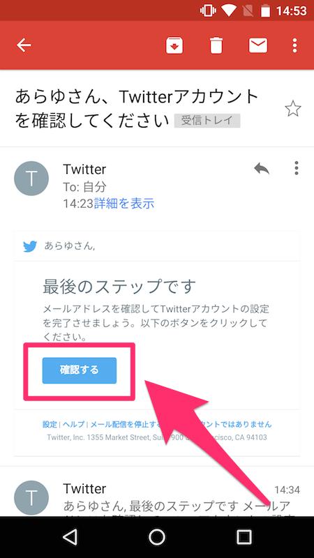 自分 の メール アドレス 確認