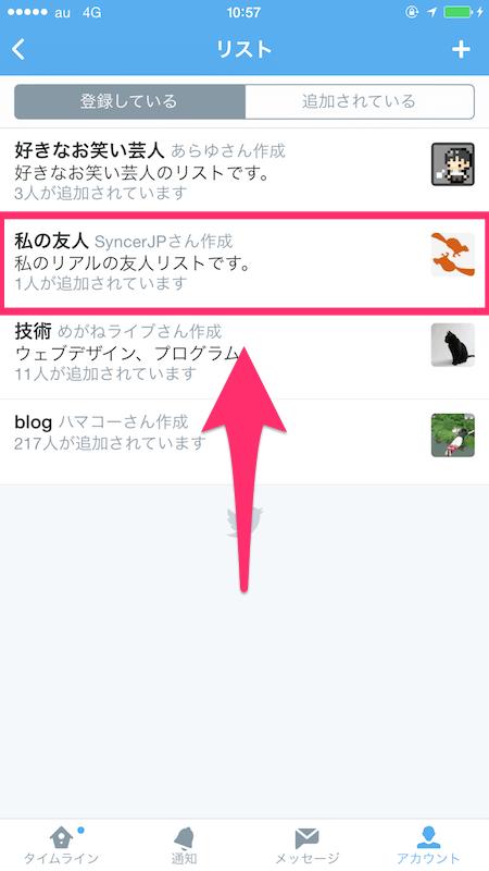 リスト 通知 twitter